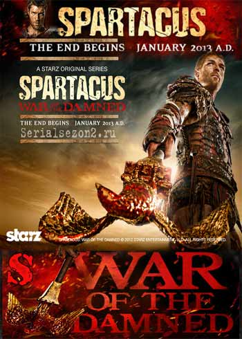 Спартак: Война проклятых / Spartacus: War of the Damned (2013)