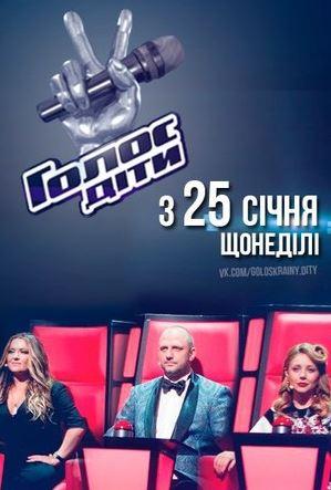 голос 5 сезон выпуск 2 hd